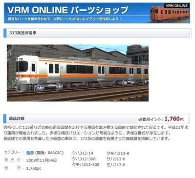 313系VRM5-1