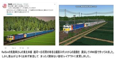 RaillSim気動車さんTwitter画像越河東北本線5