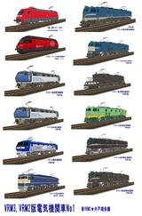 電気機関車No1
