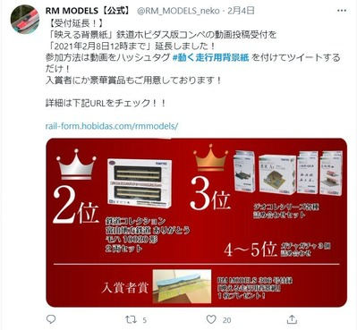 RM-MODELS壁紙Twitter2