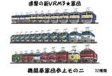 進撃の新VRM3★機関車軍団2