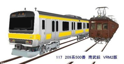 117 JR209系500番台南武線 VRM2版