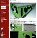 鉄道3DCG制作記103系(21)