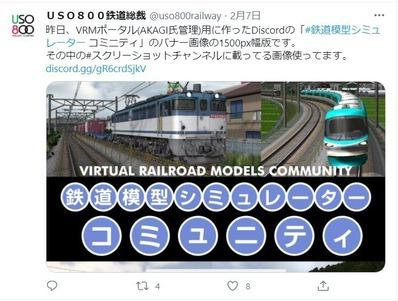 鉄道模型シミュレータ—コミニテイから
