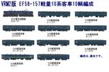 EF58157-2