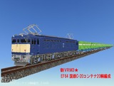 EF64国鉄C-20コンテナ20輌編成A