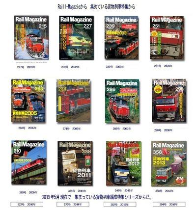 RailMagazineバックナンバー貨物