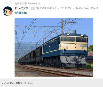 RailSim-EF65-500-1