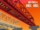 新VRM3★鉄橋だ。鉄橋だ。1