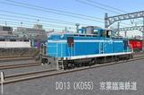 DD13オリジナル13-6