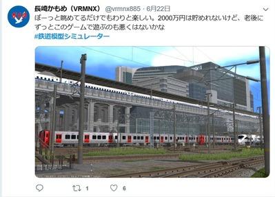 VRM5長崎かもめさん6月22日1