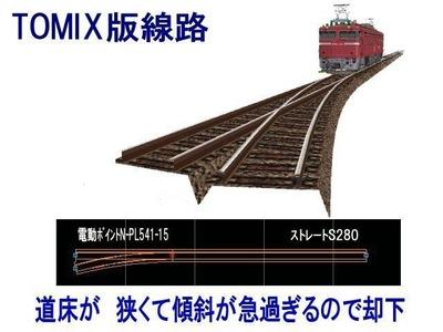 新VRM3★版線路2