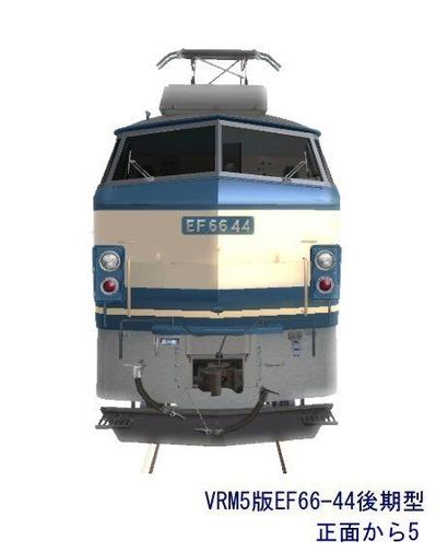 EF66-44正面から5