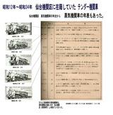 鉄道資料7
