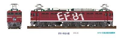 VRM3版EF81-95北斗星