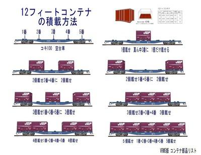 12フィートコンテナJRF赤基本積載方法1