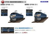 EF66-11塗り絵13