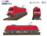 DBBR101-2