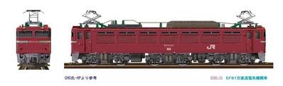 VRM3版EF81-13