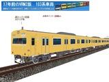 103系VRM2-17
