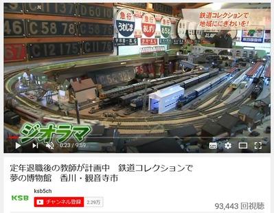 鉄道ジオラマ定年退職先生動画1