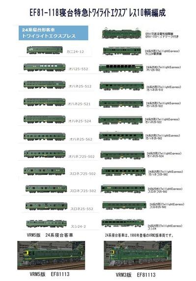 EF81113トワイライトエクスプレス編成2