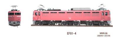 VRM5版EF81-4
