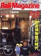 鉄道博物館ジオラマ2018紹介28a