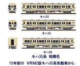 待避線レイアウト追加ローカル線キハ35-相模色