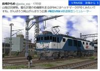 長崎カモメ毎日VRM-1