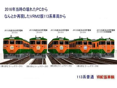 新VRM3車両113電車4