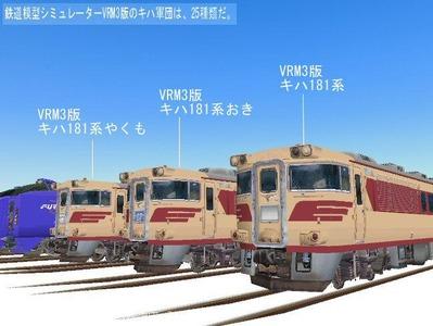 VRM3 キハ軍団25種類その4