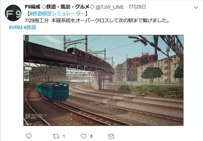 VRM5 F9編成-7