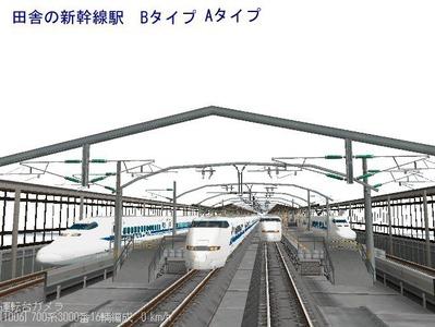 田舎の新幹線駅Bタイプ13