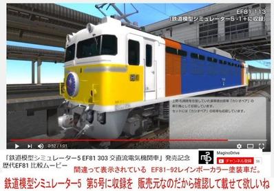VRM5-EF81-303ブログ7