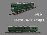 トワイライト24系25形カニ24電源車.