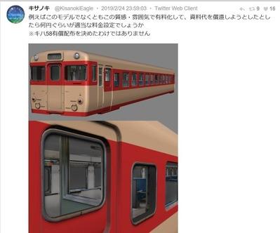RailSim作者きのさきさんキハ58系原型5