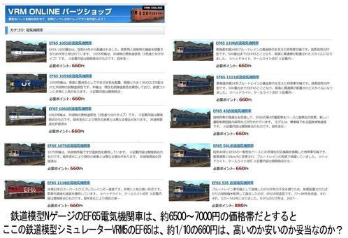 VRMonLINEパーツショップ電気機関車EF65編1