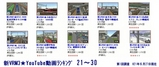 動画リスト21-30.