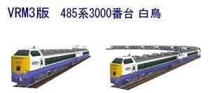 485系3000番台白鳥2