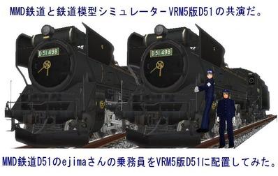MMD鉄道でC62をつくるEjimaさん5