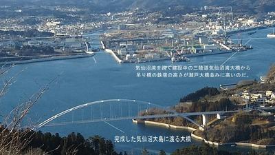 気仙沼大島風景1三陸道工事1