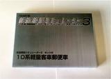 9郵便車オユ