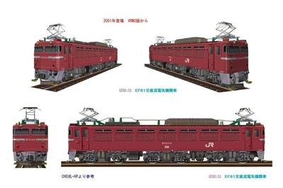 VRM3版EF81-13ムジ画像1