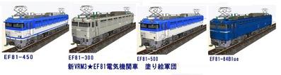 VRM3塗り絵EF81