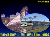 タイトル用EF65瀬戸.