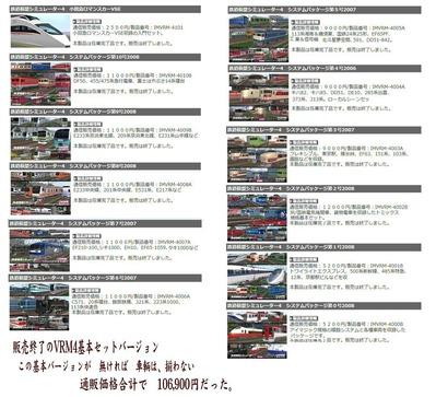 VRM5価格リスト3