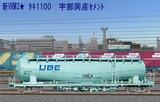 タキ1100宇部興産.