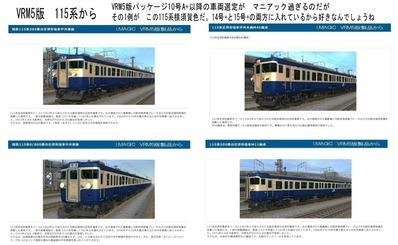 越河レイアウト特急シリーズ18-115系横須賀色8