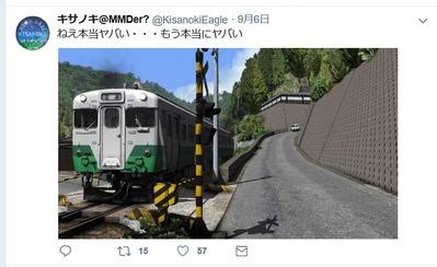 RailSimきさのき氏画像からキハ58-4